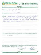 Махамадхановы  Данис и Альфия о работе Михайлова Алексея