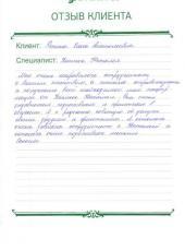 Отзыв Репиной Ольги Анатольевны