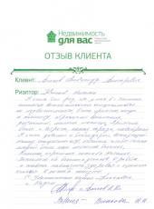 Отзыв Власова Александра Викторовича