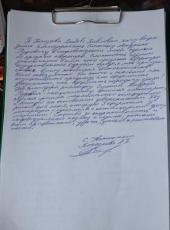 Понодяева Любовь о работе Слотина Андрея