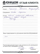 Корнийчук Татьяна о работе Зотовой Людмилы