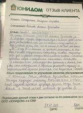 Отзыв Катаргина Валерия Игоревна о работе Рахимовой Анжелы