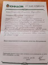 Полуянова Людмила Андреевна о работе Булыгина Дмитрия