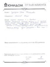 Булылдина Ирина Михайловна о работе Михайлова Алексея