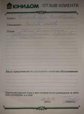 Тимофеева Елена о работе Семеновой Любови