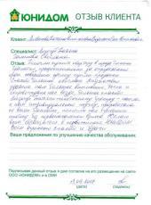 Отзыв Литвиновой Татьяны Николаевны и  Водилина Олега Николаевича