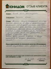 Чернова Елена о работе Ткаченко Ирины