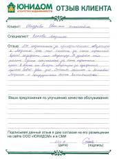 Шабурова Светлана о работе Зотовой Людмилы