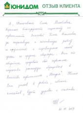 Шеленговская Е.М о работе специалиста по недвижимости АН