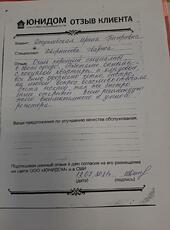 Джунковская Ирина Григорьевна о работе с Дворниковой Ларисой