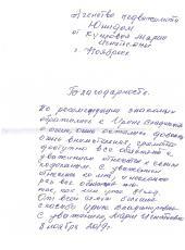 Кущова Мария Игнатьевна о работе Бумагиной Ирины
