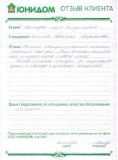 Отзыв Пешеходовой Марии Владимировны