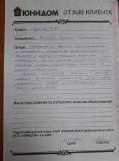 Лизунова Инна Фанзиловна о работе Вагановой Галины