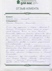 Отзыв Поляковой Ольги Леонидовны