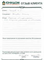 Захаров Игорь Геннадьевич о работе Юсковца Дениса