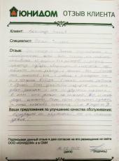 Чернов Александр о работе Ткаченко Ирины