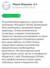 Отзыв Фирцевой Марии Васильевны о работе Ермаковой Юлии