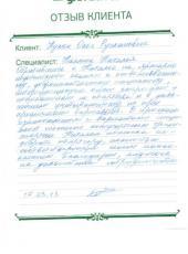Отзыв Кулик Олега Руслановича