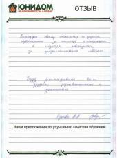 Отзыв Купеевой А.А.