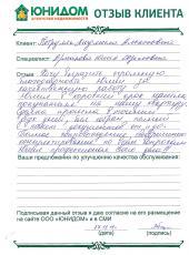 Петруляк  Людмила Алексеевна о работе Ермаковой Юлии