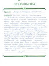 Отзыв Бочарова Геннадия Григорьевича