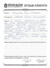 Махмудова Ольга о работе Швецовой Галины