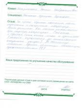 Отзыв Нагорянской Салии Сабржановны