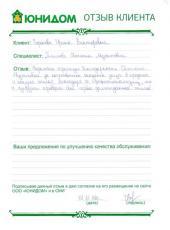 Отзыв Вороновой Ирины Викторовны