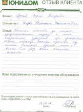 Пупков Сергей Петрович о работе специалиста по недвижимости АН