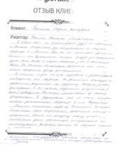 Отзыв Аханкиной Марины Викторовны