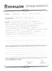 Отзыв Крезонцевой Ирины о работе Галимовой Светланы