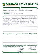 Худорожкова Светлана Степановна о работе Павлова Владимира