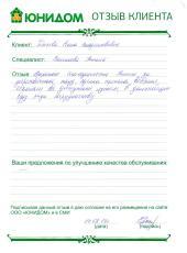 Дюкова Елена о работе Вагановой Галины