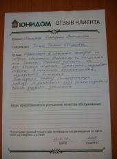 Макарова Екатерина Васильевна о работе Больт Галины Евгеньевны