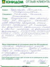 Кудрявцева Светлана Владимировна о работе Вагановой Галины