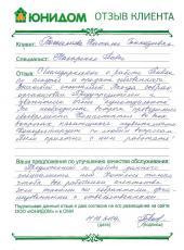 Бессалаева Наталья Геннадьевна о работе Назаренко Павла