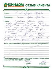 Сеченова Надежда о работе Ткаченко Ирины