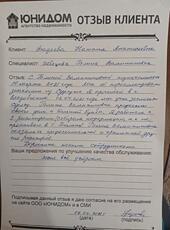 Фадеева Наталья о работе Швецовой Галины