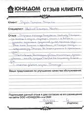 Отзыв Окуловой Екатерины Валерьевны о работе Шибанова Дмитрия