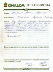 Отзыв Вайрамова Р.Г.