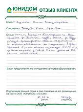 Науменко Ольга Владимировна о работе Князевой Юлии