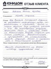 Неволина Наталья о работе Обуховой Людмилы