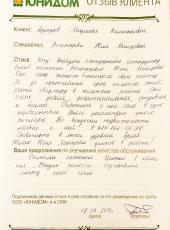 Арзикулов Миркамыл о работе Богатыревой Юлии