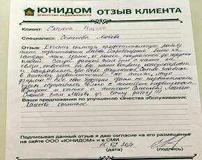 Сагидов Микдад Юсупович о работе Семеновой Любови