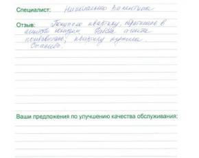 Отзыв Соловьёвой Татьяны Сергеевны