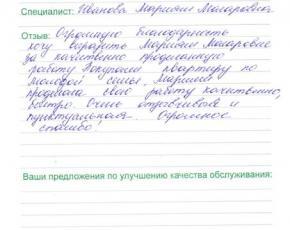 Отзыв Первушиной Анатолии Сергеевны