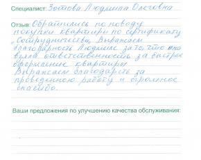 Устинская Любовь Васильевна о работе Зотовой Людмилы