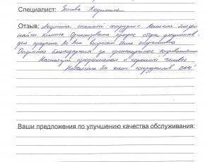 Клеванский Юрий Леонидович о работе Зотовой Людмилы  Олеговны