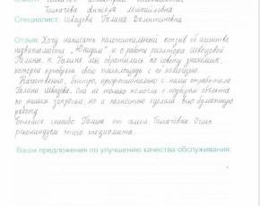 Талкачев Дмитрий и Анжела о работе Швецовой Галины