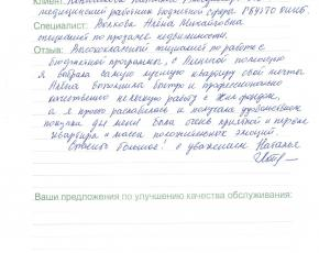Отзыв клиента Лоншаковой Натальи Владимировны о работе с Волковой Аленой